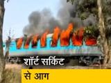 Video : दिल्ली-देहरादून शताब्दी में आग, धू-धू कर जला कोच