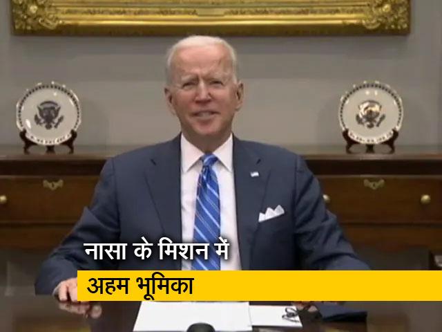 Videos : नासा के मिशन में अहम रोल निभाने वाली भारतीय-अमेरिकी इंजीनियर ने बाइडन से कही ये बात