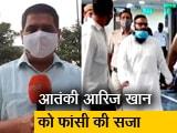Video : बटला हाउस मुठभेड़ के मामले में आतंकी आरिज खान को मिली मौत की सजा