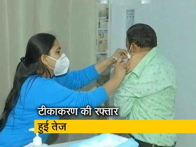 Videos : बढ़ते मामलों के बीच COVID वैक्सीनेशन की रफ्तार बढ़ी