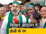 Videos : गाजीपुर बॉर्डर पर किसानों ने डांस कर मनाई होली, राकेश टिकैत बोले- सुधर जाए सरकार