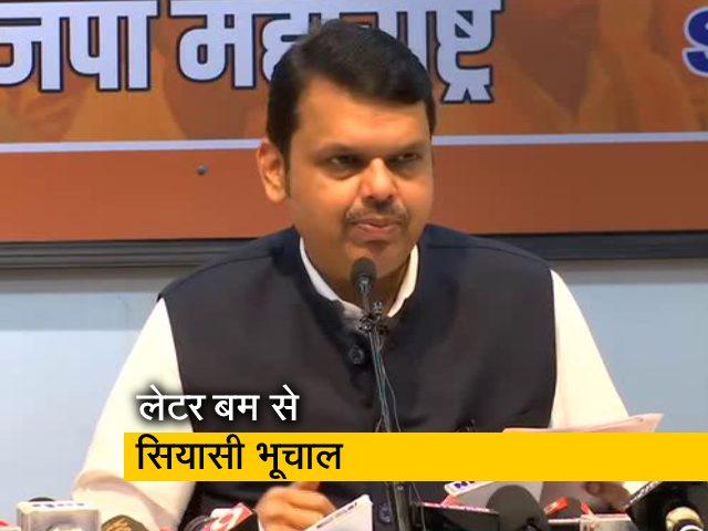 Videos : महाराष्ट्र में लेटर बम से सियासी भूचाल, बीजेपी ने मांगा गृहमंत्री का इस्तीफा