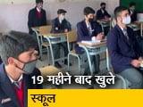 Video : 19 महीने बाद खुले कश्मीर के स्कूल, 370 हटाने के बाद से थे बंद