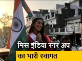 Videos : मिस इंडिया रनर अप मान्या सिंह कुशीनगर में अपने कस्बे हाटा पहुंची तो जबरदस्त स्वागत