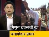 Video : हॉट टॉपिक : मिथुन चक्रवर्ती ने बंगाल में बीजेपी के लिए धमाकेदार अंदाज में किया चुनाव प्रचार