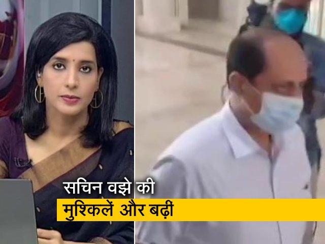 Video : इंडिया ऐट 9 : मुकेश अंबानी से जुड़े मामले में एनआईए और मुंबई एटीएस के निशाने पर सचिन वझे
