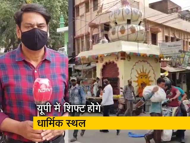 Videos : हाईकोर्ट के आदेश के बाद एक्शन में योगी सरकार, अवैध रूप से सड़कों पर बने धार्मिक जगहों को शिफ्ट कराएगी