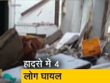 Video : राजस्थान: गैस लीक के चलते घर में विस्फोट, तीन लोगों की मौत