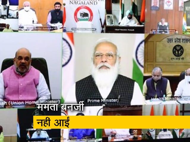Videos : कोरोना के बढ़ते मामलों पर PM मोदी की मुख्यमंत्रियों के साथ मीटिंग