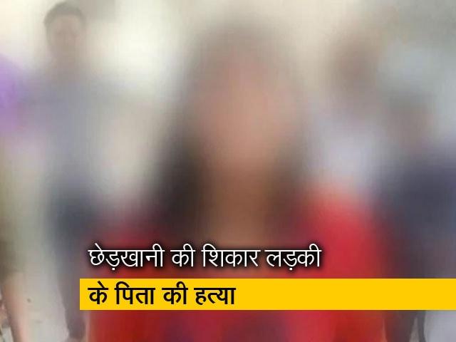 Videos : हाथरस में छेड़खानी के विरोध में लड़की के पिता को गोलियों से भून डाला