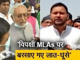 Video : बिहार: विधानसभा में बवाल पर तेजस्वी यादव का वार, नीतीश कुमार की सफाई