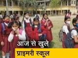 Videos : उत्तर प्रदेश : पहली से पांचवीं क्लास तक के स्कूल खुले