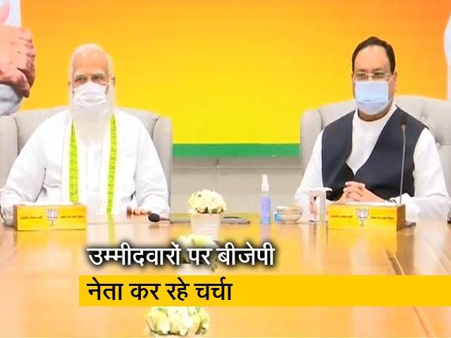 Videos : विधानसभा चुनाव के प्रत्याशियों के चयन के लिए BJP की मैराथन बैठक, बंगाल में सारे प्रत्याशी घोषित करने का दबाव