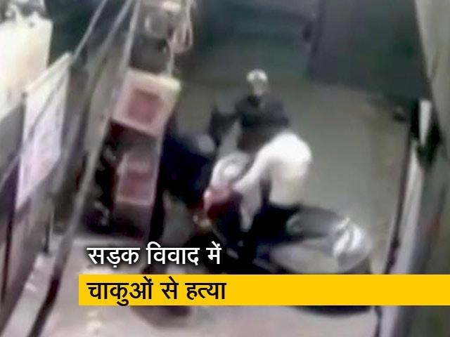 Videos : दिल्ली में सड़क पर मामूली विवाद होने पर दो लोगों की चाकुओं से हत्या