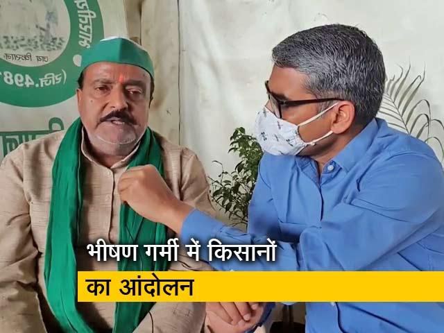 Video : भीषण गर्मी में किसानों का आंदोलन जारी, तीनों सीमाओं पर अब भी हजारों की संख्या में आंदोलनकारी