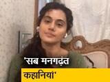 Video : 5 करोड़ रुपये मिलने की बात बेबुनियाद : NDTV से बोलीं तापसी पन्नू