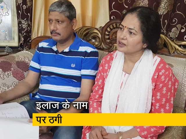 Videos : पतंजलि के नाम पर लाखों रुपयों की ठगी