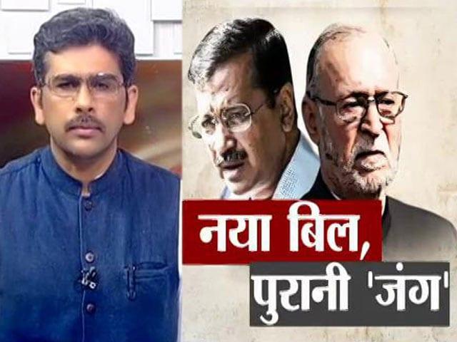 Videos : खबरों की खबर : दिल्ली वाले बिल के विरोध में आम आदमी पार्टी