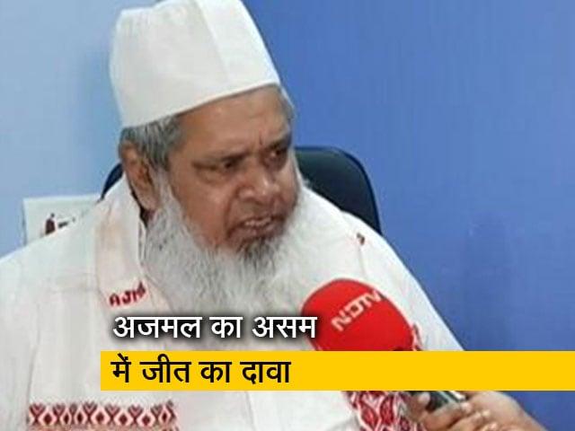 Video : बदरुद्दीन अजमल बोले, असम विधानसभा चुनाव में महाजोत की बनेगी सरकार