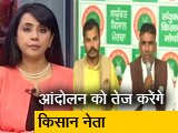 Video : बड़ी खबर : चुनावी राज्यों में बीजेपी के खिलाफ मोर्चा खोलेंगे किसान नेता, कांग्रेस में उठापटक तेज