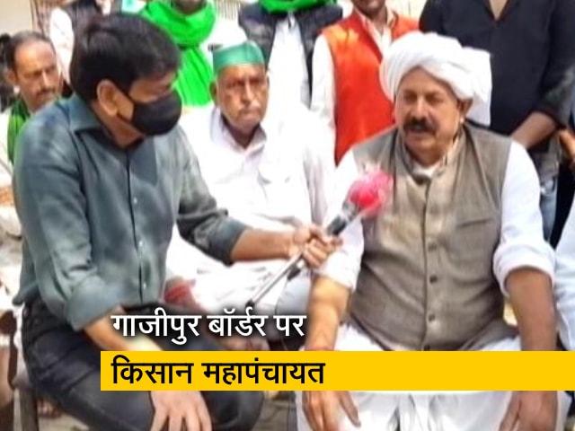 Videos : नरेश टिकैत की अगुवाई में गाजीपुर बॉर्डर पर किसानों की महापंचायत