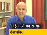 Video : NDTV से बोले उपमुख्यमंत्री मनीष सिसोदिया – महिलाओं और सिस्टम का सम्मान देशभक्ति है
