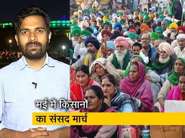 Videos : तेज होगा किसानों का आंदोलन, मई में संसद मार्च