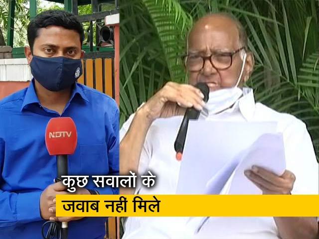 Videos : अनिल देशमुख के बचाव में उतरे शरद पवार, NCP चीफ के एक दावे पर उठे सवाल