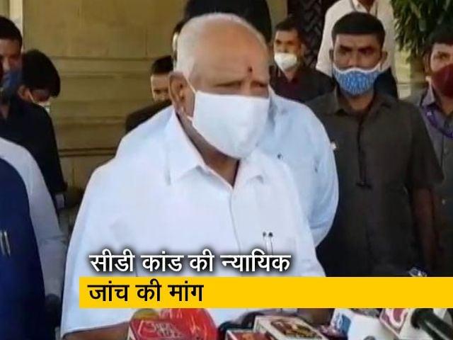 Videos : कर्नाटक विधानसभा में गूंजा CD कांड, कई मंत्रियों के घिरने का अंदेशा