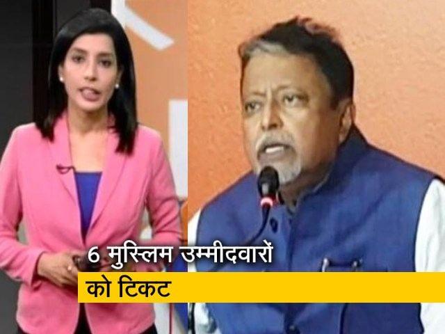 Video : देश प्रदेश: बंगाल में BJP उम्मीदवारों की एक और लिस्ट जारी, मुकुल रॉय, राहुल सिन्हा को टिकट