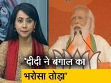 Video : देस की बात : पश्चिम बंगाल में सुपर चुनावी संडे, कोलकाता में पीएम मोदी ममता बनर्जी पर बरसे