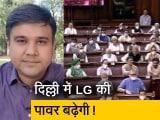 Video : GNCTD संशोधन बिल पास होने से कैसे केजरीवाल सरकार को होगी मुश्किल? बता रहे हैं शरद शर्मा