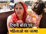 Video : ग्राउंड रिपोर्ट : टिकरी बॉर्डर पर पंजाब के संगरूर से पहुंचा महिलाओं का जत्था, आंदोलन जारी