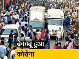 Video: महाराष्ट्र में कोरोना बेकाबू, सितंबर का रिकॉर्ड टूटा