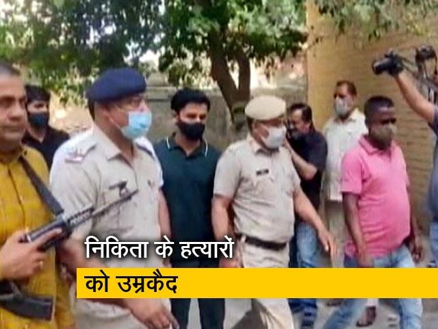 Video : निकिता तोमर हत्याकांड : दिनदहाड़े हत्या करने वाले तौसीफ और रेहान को उम्रकैद की सजा