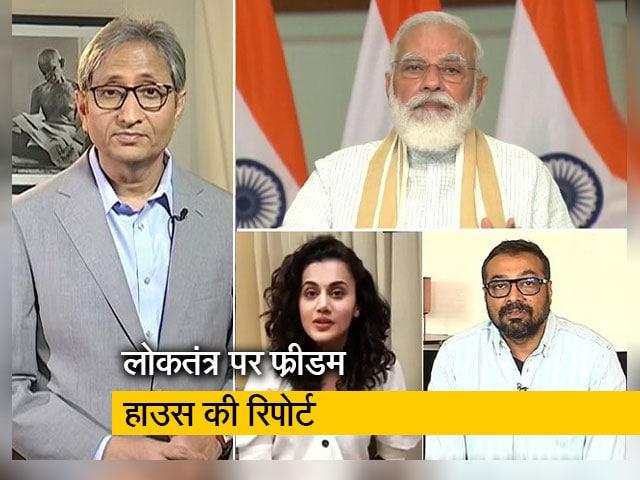 Videos : रवीश कुमार का प्राइम टाइम : क्या भारत में लोकतंत्र खत्म हो रहा है?