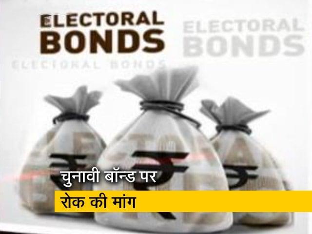 Videos : चुनावी बॉन्ड पर रोक वाली याचिका पर सुनवाई के लिए सुप्रीम कोर्ट तैयार