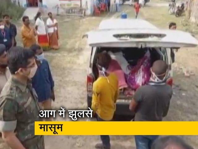Videos : बिहार में दर्दनाक हादसा, आग में झुलसे 6 मासूम