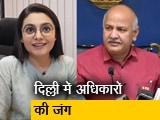 Video : Delhi के सारे फैसलों पर आखिरी मुहर अब LG लगाएंगे पर जवाबदेही किसकी होगी?