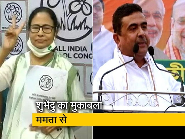 Video : पश्चिम बंगाल चुनाव में बीजेपी ने नंदीग्राम से शुभेंदु अधिकारी को उतारा