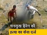 Video : मनसुख हिरेन मामले में महाराष्ट्र ATS करेगी जांच, दर्ज की हत्या का केस