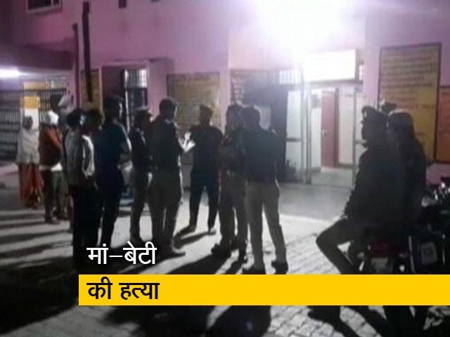 Videos : आगरा : सिरफिरे ने किया मां-बेटी का कत्ल