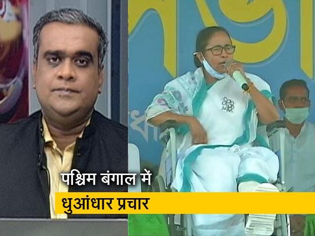 Video : हॉट टॉपिक:बंगाल में बीजेपी-टीएमसी की धुआंधार रैलियां, शुभेन्दु अधिकारी ने की ममता की शिकायत