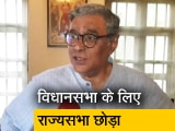 Video : बंगाल का दंगल: मनोनित MP स्वपन दासगुप्ता का राज्यसभा से इस्तीफा