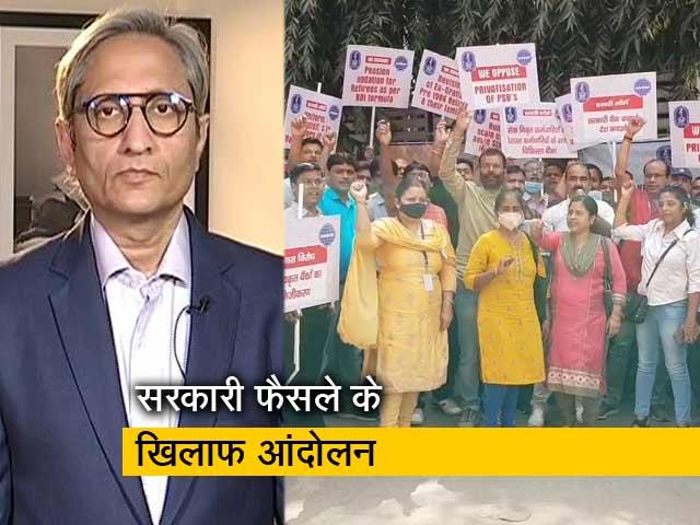 Videos : रवीश कुमार का प्राइम टाइम : सरकारी संस्थानों को बेच देने के सरकारी फैसले के खिलाफ आंदोलन