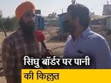 Video : सिंघु बॉर्डर पर पानी की किल्लत से बेहाल किसान, समर सीवर का कर रहे हैं इंतजाम