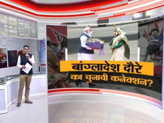 Videos : खबरों की खबर: TMC ने पीएम मोदी के बांग्लादेश दौरे पर उठाए सवाल, BJP ने हार की हताशा बताया