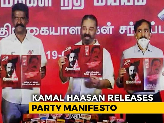 Video : Kamal Haasan's MNM Promises To Turn Tamil Nadu Into A $1 Trillion Economy