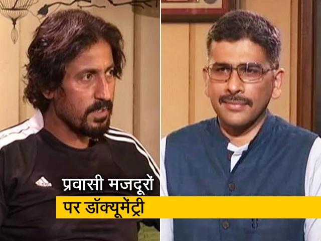 Video : प्रवासी मजदूरों पर डॉक्यूमेंट्री बनाने वाले विनोद कापड़ी बोले- NDTV की रिपोर्ट से मिली प्रेरणा