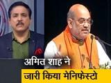 Video: देस की बात: बंगाल के लिए बीजेपी का घोषणा पत्र, अमित शाह ने कही ये बातें